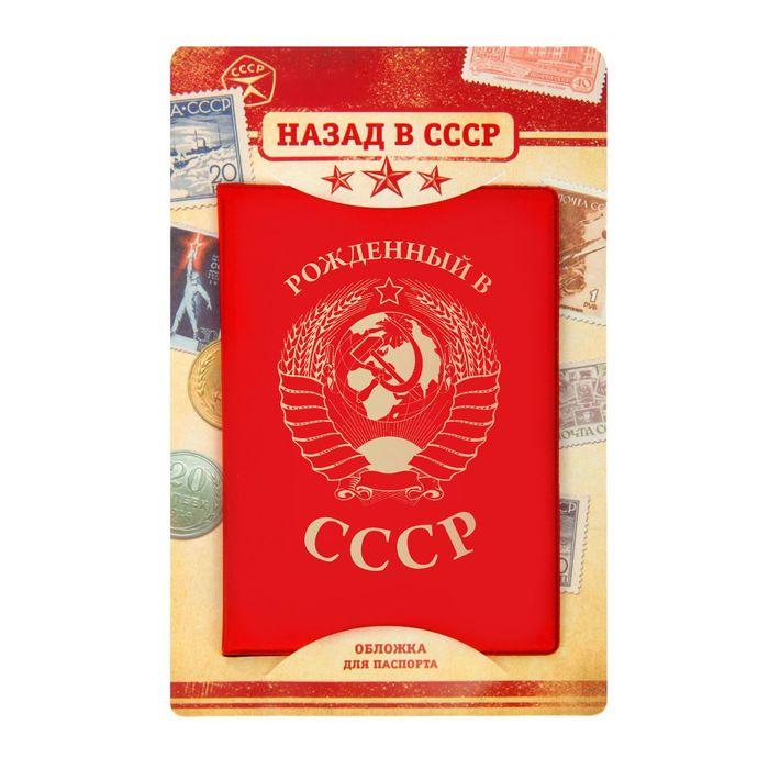 """Обложка для паспорта """"Рожденный в СССР"""""""