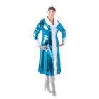 """Карнавальный костюм """"Снегурочка"""" с шапкой, воротник апаш, цвет голубой однотонный, р-р 52-54"""