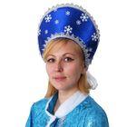 """Кокошник блестящий """"Белые снежинки"""", цвет синий"""