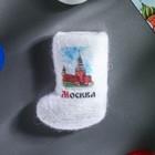 Магнит-валенок из войлока «Москва. Спасская башня», ручная работа
