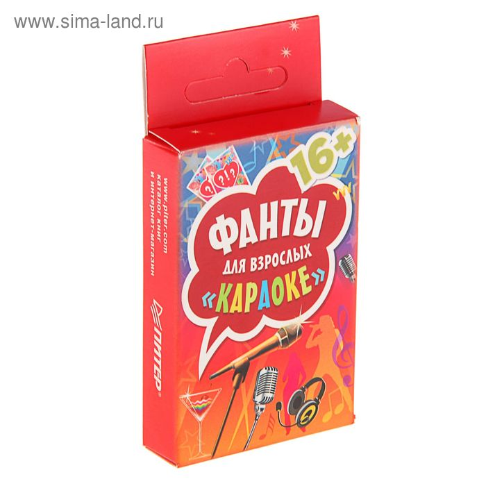 Фанты для взрослых. Караоке. 16+