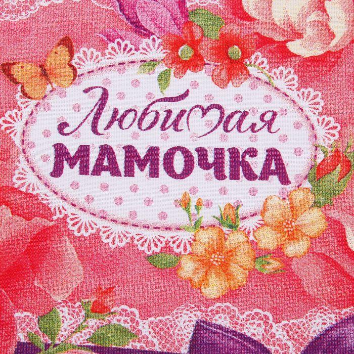 Картинки любимая мама надпись, день