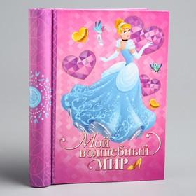"""Фотоальбом на 10 магнитных листов в твёрдой обложке """"Мой волшебный мир"""", Принцессы: Золушка"""