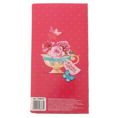 Открытка для шоколада «Прости», 10 х 19.5 см