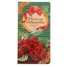 Открытка для шоколада «Лучшему руководителю», 10 х 19.5 см
