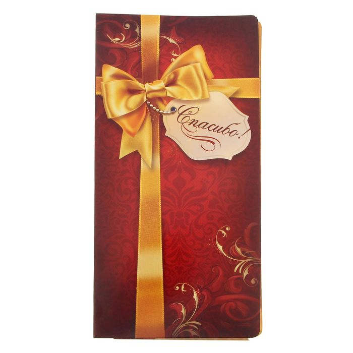 Смешными высказываниями, шоколадка спасибо открытка