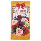 Открытка для шоколада «Лучшей заведующей», 10 х 19.5 см