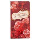 Открытка для шоколада «Лучшему бухгалтеру», 10 х 19.5 см