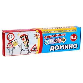 Домино «Изучаем ПДД»