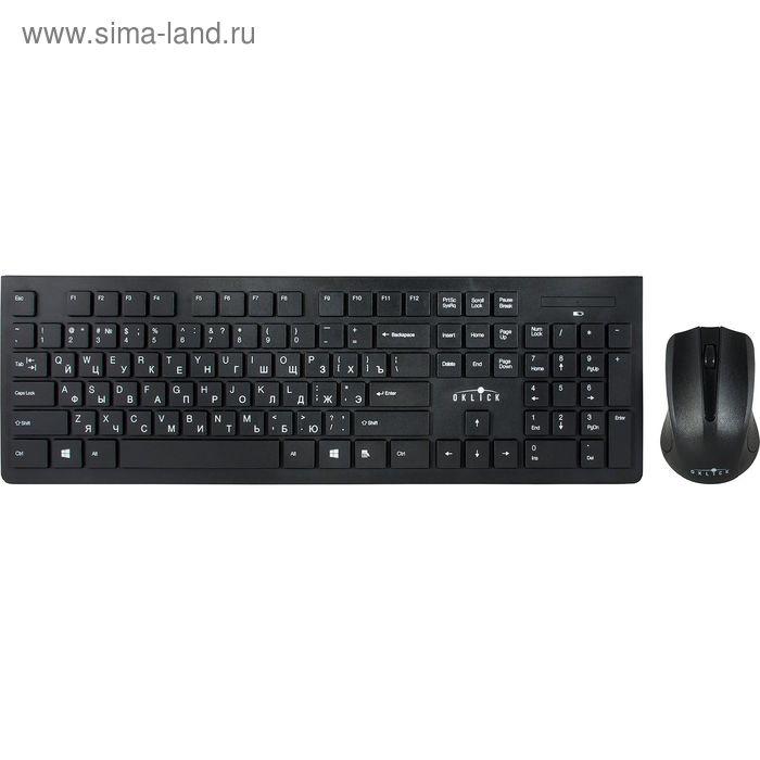 Комплект клавиатура и мышь Oklick 250M, беспроводной, мембранный, 1000 dpi , USB, черный