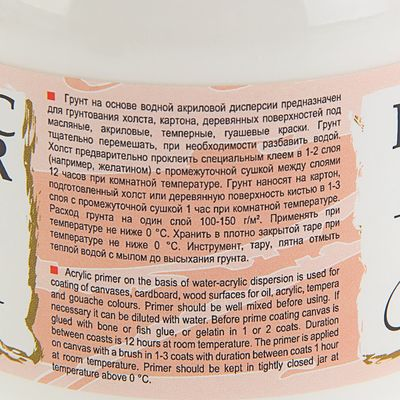 Грунт художественный акриловый «Сонет», белый, 300 г (220 мл)