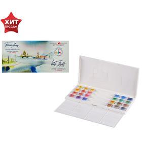 Акварель художественная «Белые ночи», набор в кюветах, 24 цвета, 2.5 мл, пластиковая палитра