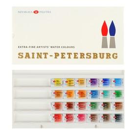 Акварель художественная, «Санкт-Петербург», набор в кюветах, 24 цвета, 2.5 мл, с пластиковой палитрой