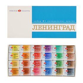 Акварель художественная «Ленинград-1», набор 24 цвета, 2.5 мл
