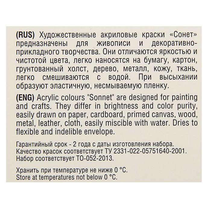 Набор художественных акриловых красок «Сонет», 8 цветов, 10 мл, в тубе - фото 370849815