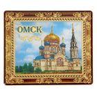 """Magnet-picture """"Omsk"""""""