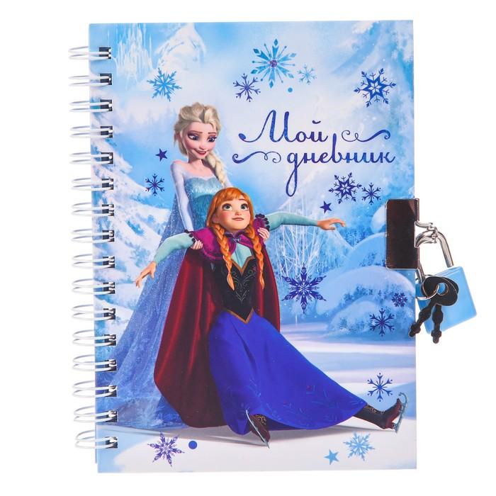 """Блокнот детский на замочке """"Мой дневник"""", Холодное сердце, 50 листов, А6"""