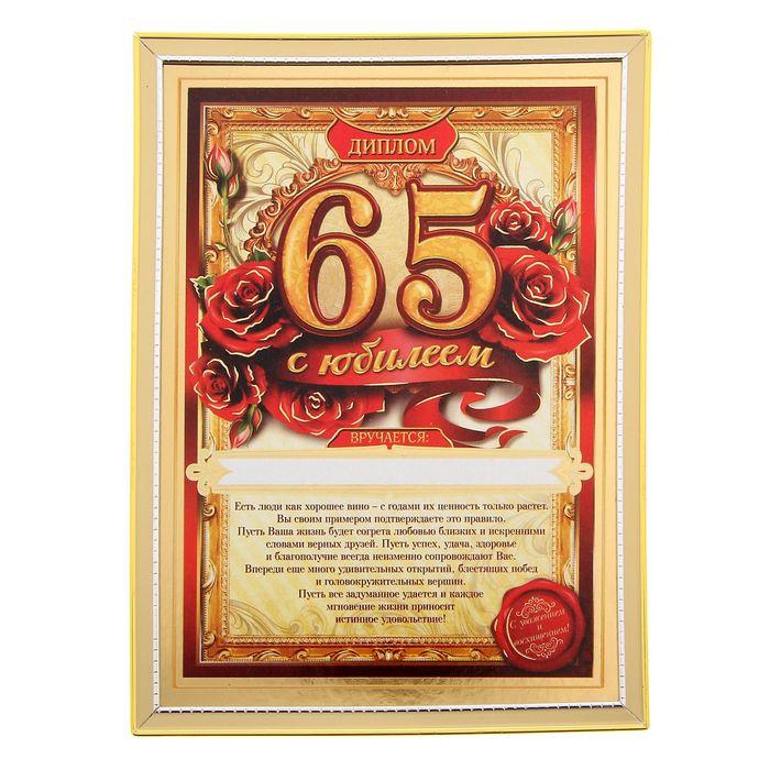 Поздравление с юбилеем 65 начальнице
