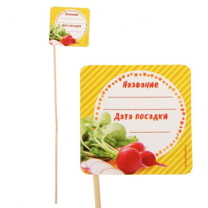 "Табличка для растений ""Редис"""