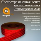 Светоотражающая лента, самоклеящаяся, красная, 5 см х 45 м