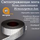 Светоотражающая лента, самоклеящаяся, белая, 5 см х 45 м