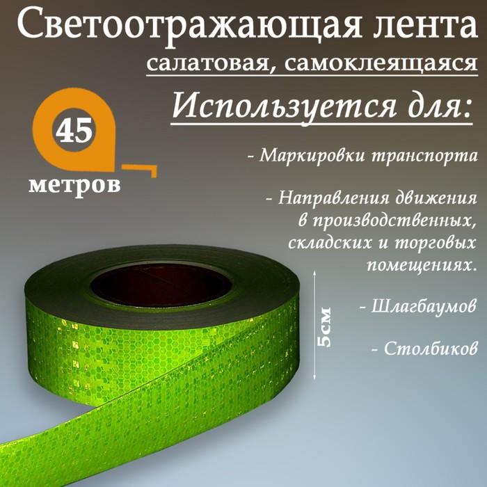 Светоотражающая контурная клейкая лента, салатовая, 5 см х 45 м