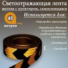 Светоотражающая лента, самоклеящаяся, желтая с пунктиром, 5 см х 45 м