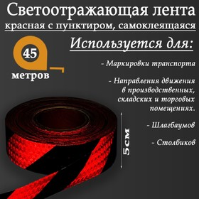 Contoured reflective adhesive tape, red dotted line, 5 cm x 45 m
