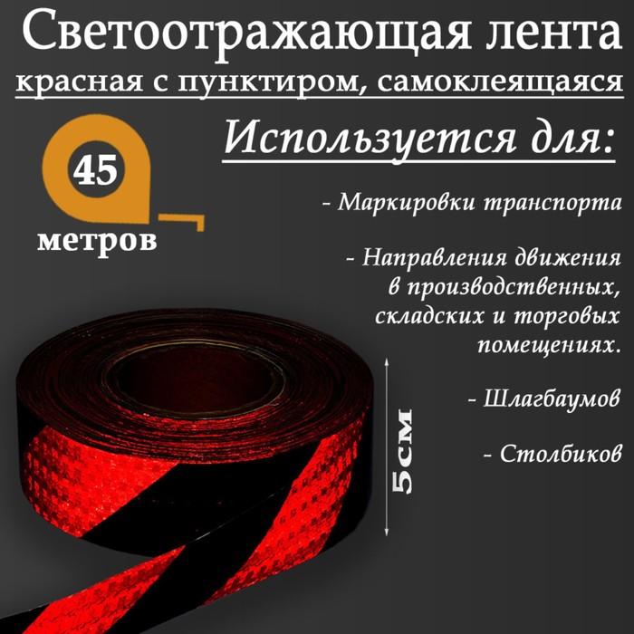 Светоотражающая лента, самоклеящаяся, красная с пунктиром, 5 см х 45 м
