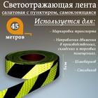 Светоотражающая лента, самоклеящаяся, салатовая с пунктиром, 5 см х 45 м