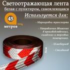 Светоотражающая контурная клейкая лента, белая с пунктиром, 5 см х 45 м