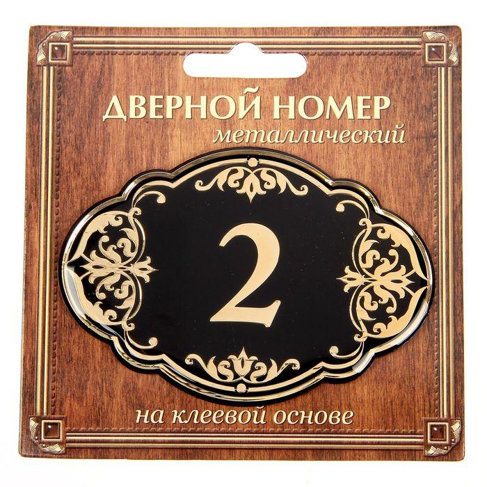 """Дверной номер """"2"""", черный фон, тиснение золотом"""