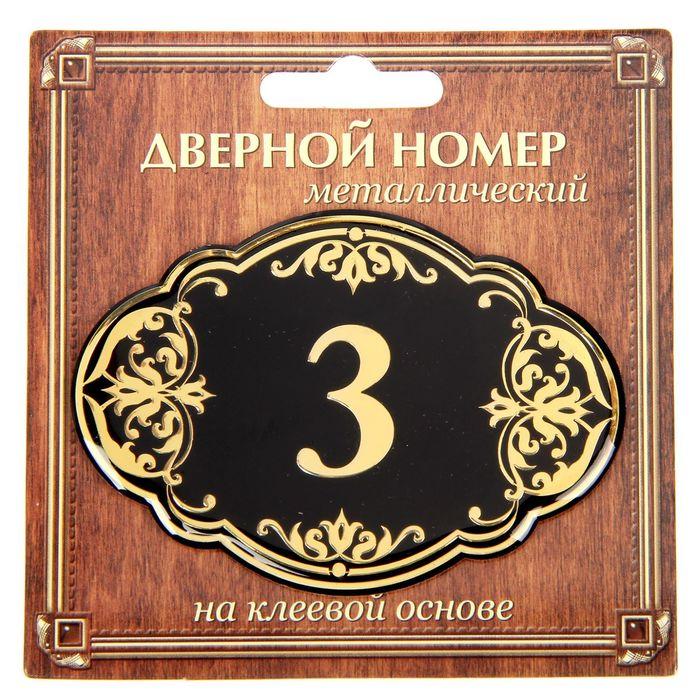 """Дверной номер """"3"""", черный фон, тиснение золотом"""