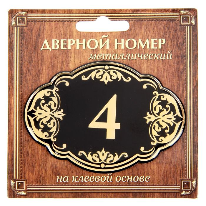"""Дверной номер """"4"""", черный фон, тиснение золотом"""