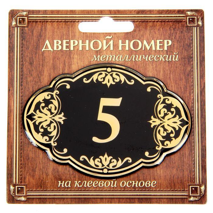 """Дверной номер """"5"""", черный фон, тиснение золотом"""