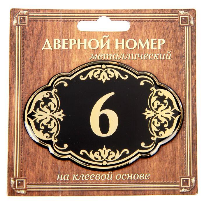 """Дверной номер """"6"""", черный фон, тиснение золотом"""