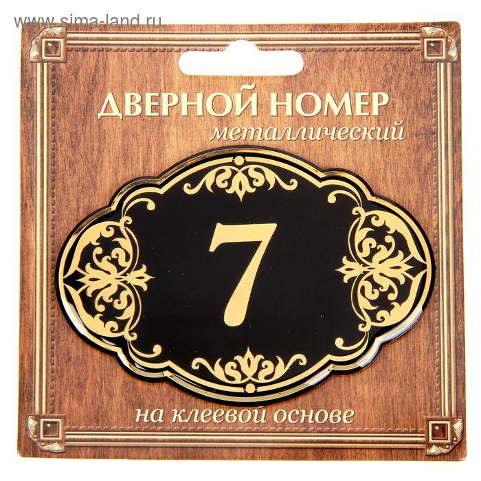 """Дверной номер """"7"""", черный фон, тиснение золотом"""