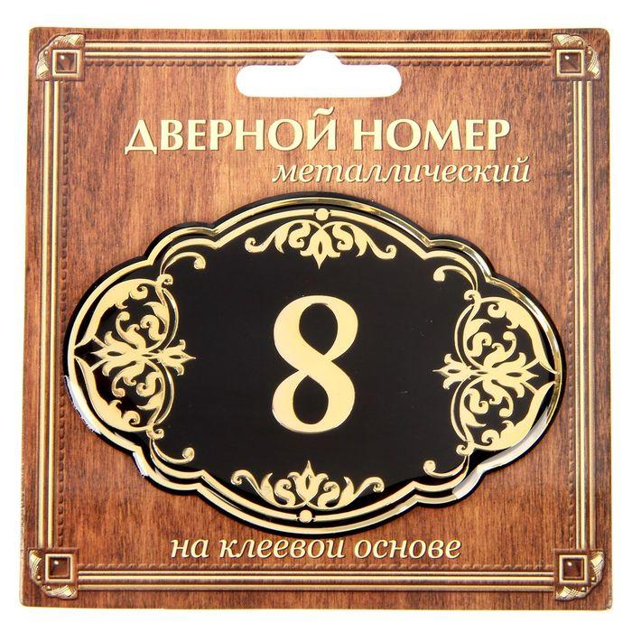 """Дверной номер """"8"""", черный фон, тиснение золотом"""