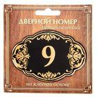 """Дверной номер """"9"""", черный фон, тиснение золотом"""