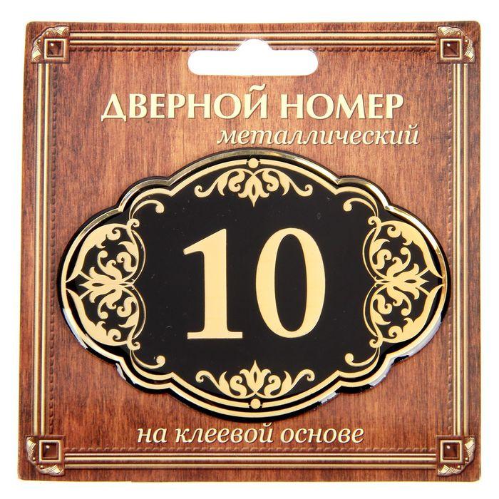 """Дверной номер """"10"""", черный фон, тиснение золотом"""