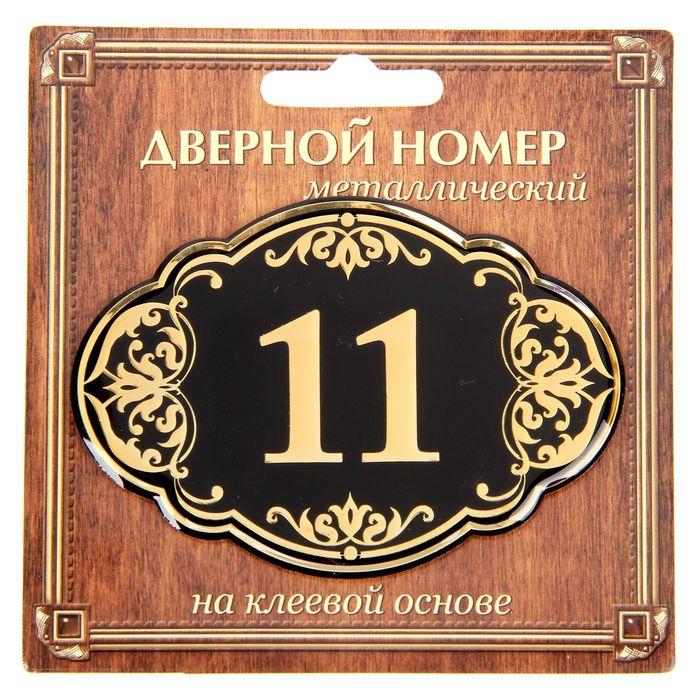 """Дверной номер """"11"""", черный фон, тиснение золотом"""