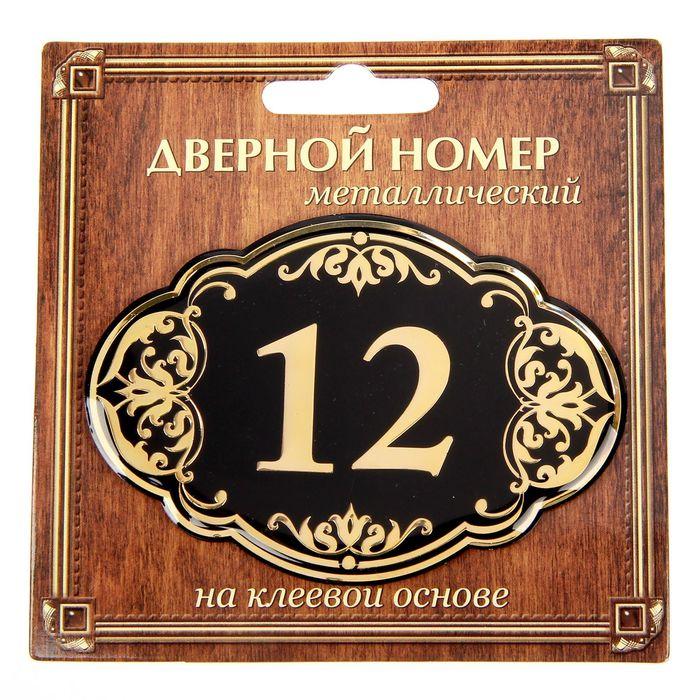 """Дверной номер """"12"""", черный фон, тиснение золотом"""