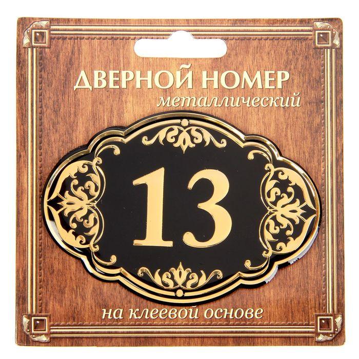 """Дверной номер """"13"""", черный фон, тиснение золотом"""