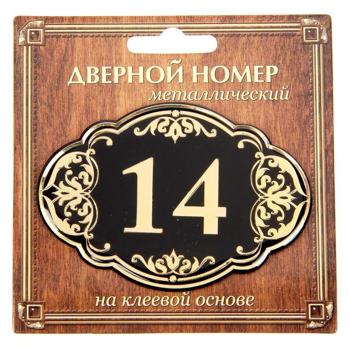 """Дверной номер """"14"""", черный фон, тиснение золотом"""