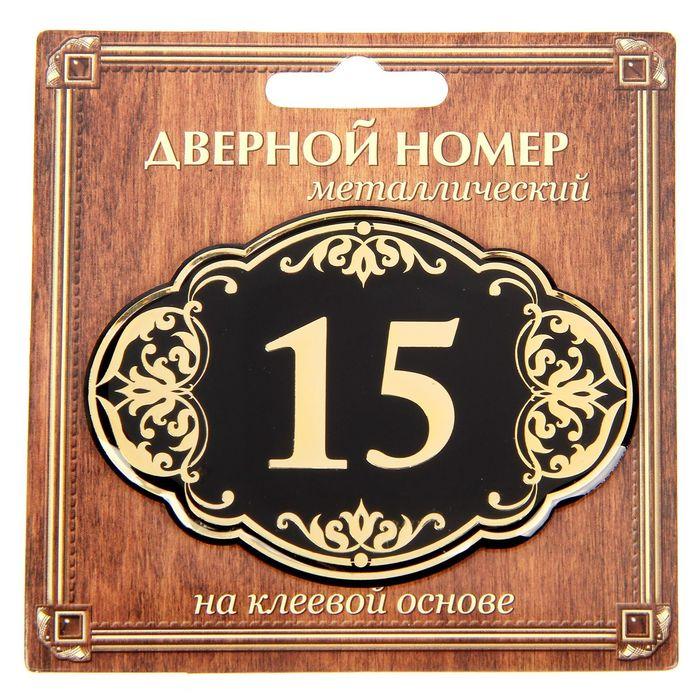 """Дверной номер """"15"""", черный фон, тиснение золотом"""