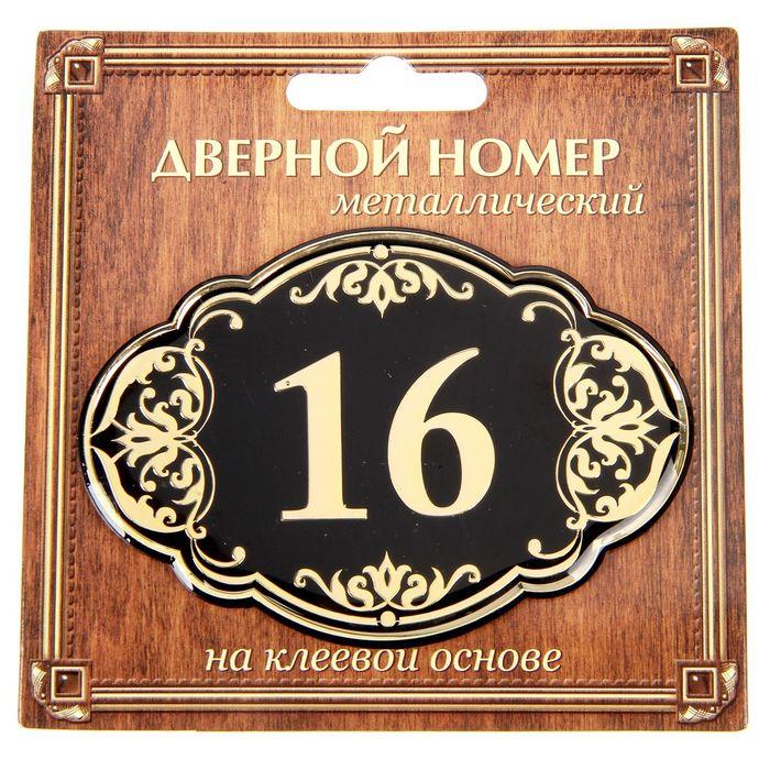 """Дверной номер """"16"""", черный фон, тиснение золотом"""
