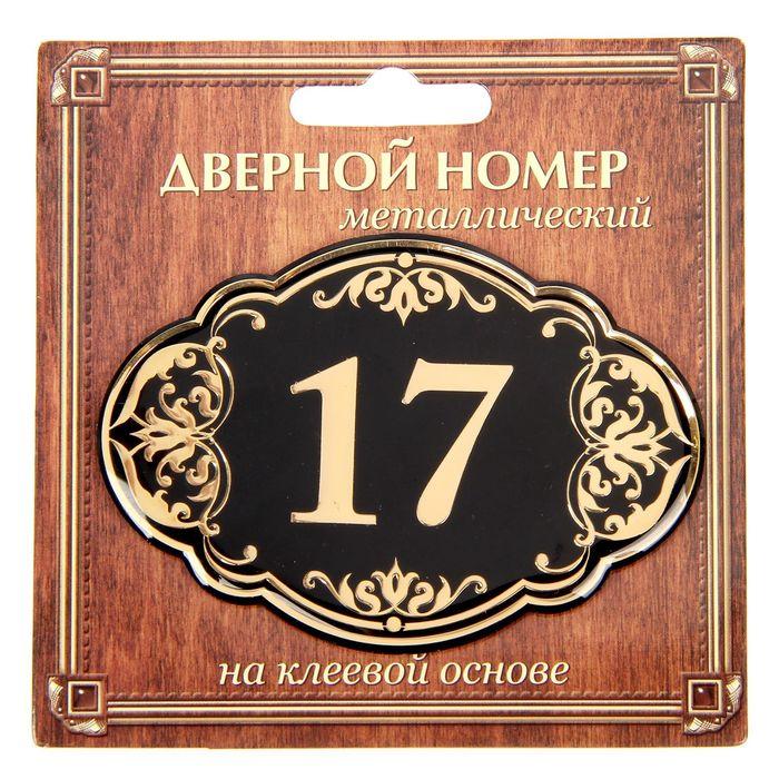 """Дверной номер """"17"""", черный фон, тиснение золотом"""