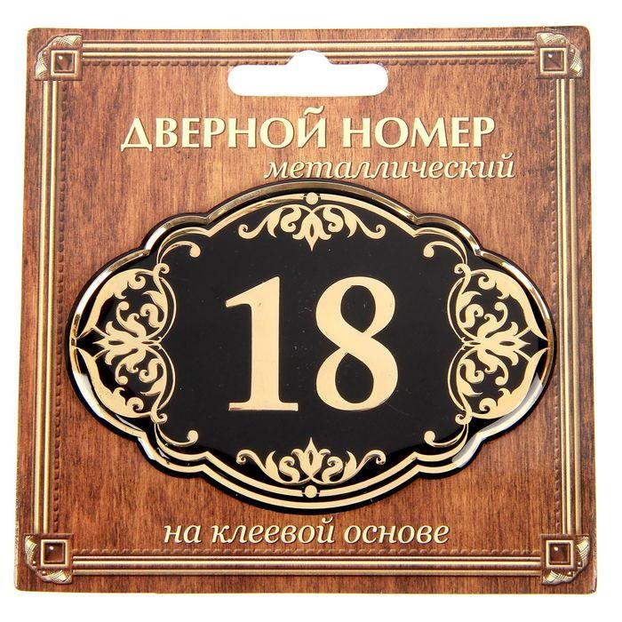 """Дверной номер """"18"""", черный фон, тиснение золотом"""