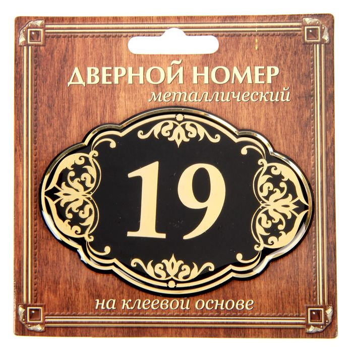 """Дверной номер """"19"""", черный фон, тиснение золотом"""