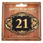 """Дверной номер """"21"""", черный фон, тиснение золотом"""